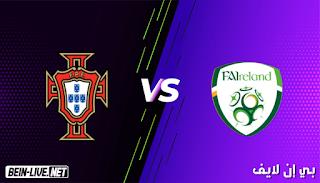 مشاهدة مباراة البرتغال وإيرلندا بث مباشر اليوم بتاريخ 01-09-2021 في تصفيات كأس العالم