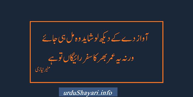 Awaz De Ke Daikh Lo 2 lines sad poetry by munir niazi with shayri image