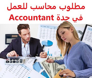 An accountant is required to work in Jeddah  To work for an Emirati company in Jeddah  Education: Bachelor degree in Accounting  Experience: At least three years of work in the field Fluent in both Arabic and English in writing and speaking  Salary: to be determined after the interview