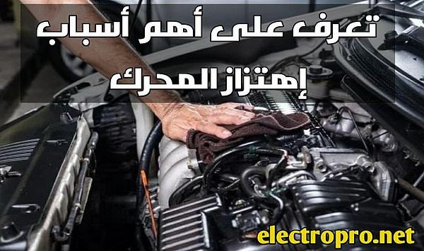 تعرف على أهم أسباب إهتزاز محرك السيارة