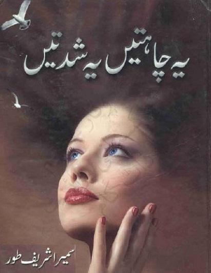 ye-chahatain-ye-shiddatain-complete-novel-download-pdf-free