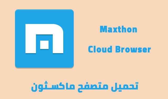 تحميل متصفح ماكسثون Maxthon Cloud Browser كامل مجانا 2021