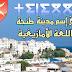 شرح الأصل والمعنى الأمازيغي لإسم مدينة طنجة