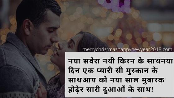 Happy New Year Shayari for Girlfriend in Hindi