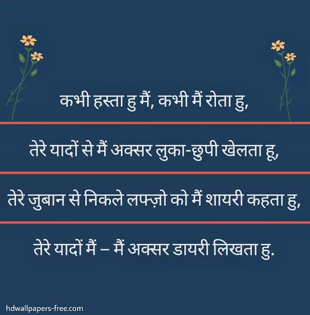 Latest Hindi Shayari Ki Dayri (शायरी की डायरी)