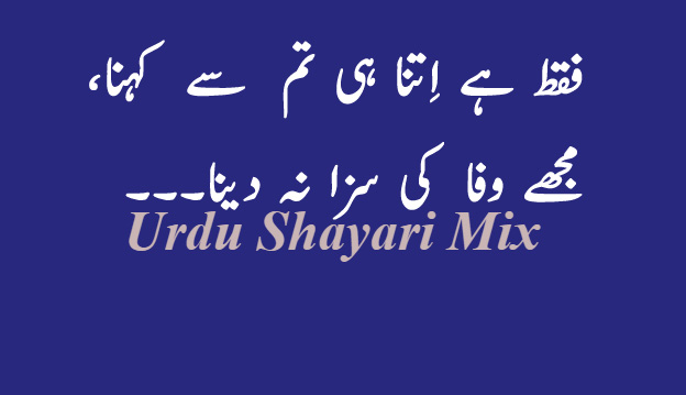 Sad | Sad poetry | Urdu shayari