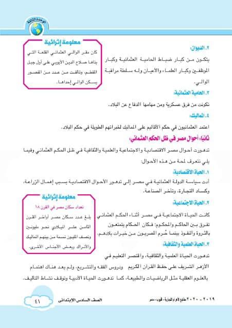 """وزير التعليم: فترة الحكم العثماني لمصر لن تكن """"فتحا"""" والمناهج لم تتناولها بفخر 3"""