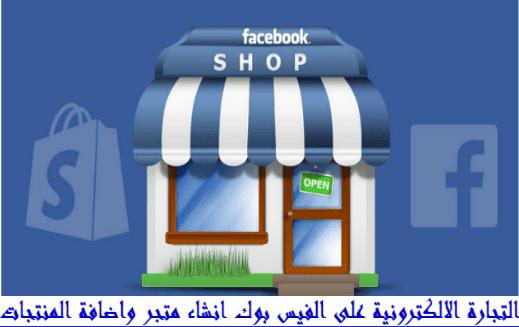 الان التجارة الالكترونية على الفيس بوك انشاء متجر واضافة المنتجات