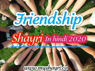 Dosti पर shayri