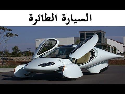 السيارة الطائرة,سيارة,سيارات,سيارة طائرة,تكنولوجيا,السيارة الطائرة في اليابان,السيارة البرمائية الطائرة,ابتكار,كوكب اليابان,طائرة