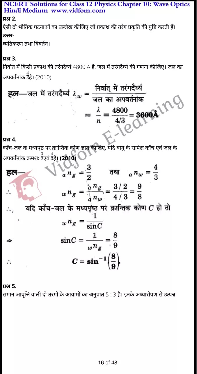 class 12 physics chapter 10 light hindi medium 16