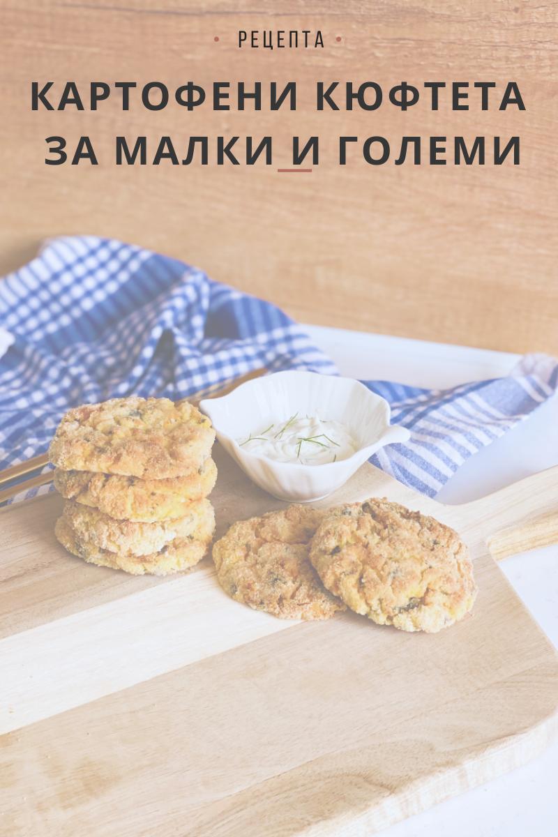 картофени кюфтета без пържене