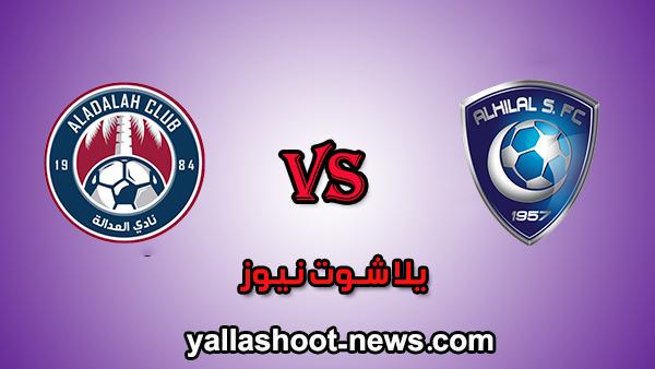 بث مباشر مشاهدة مباراة الهلال والعدالة اليوم 30-12-2019 في الدوري السعودي