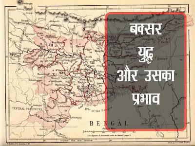बक्सर युद्ध की पृष्टभूमि और परिणाम | Buxar Yudh GK in Hindi