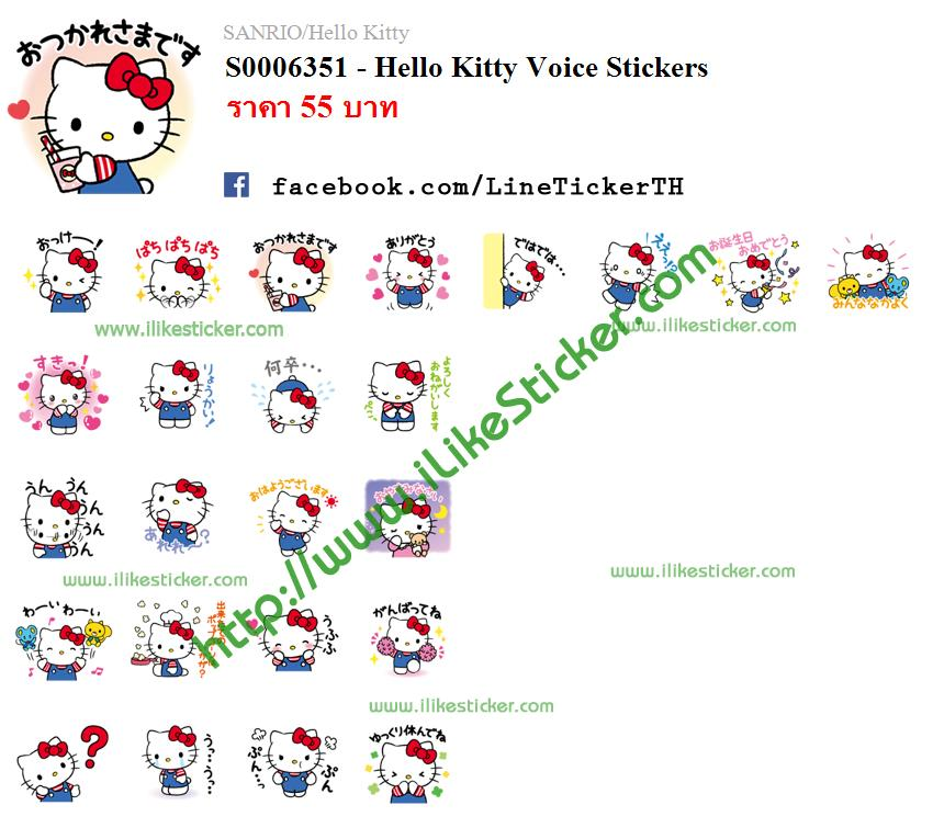 Hello Kitty Voice Stickers