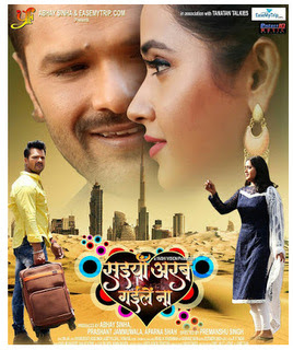 Bhojpuri Movie Saiya Arab Gaile Na full movie, Khesari lal and Kajal Raghwani New movie, release date, download