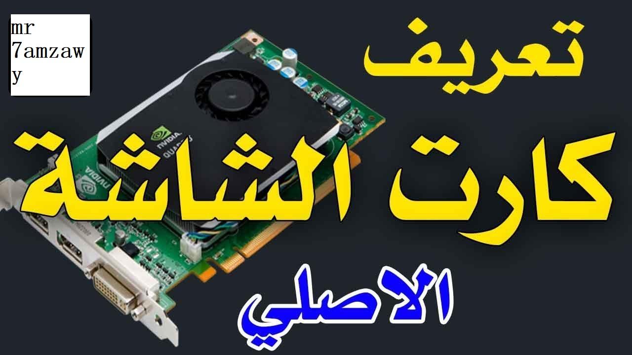 تعريف كارت الشاشة لجميع الاجهزة وجميع انظمة التشغيل video card driver installation