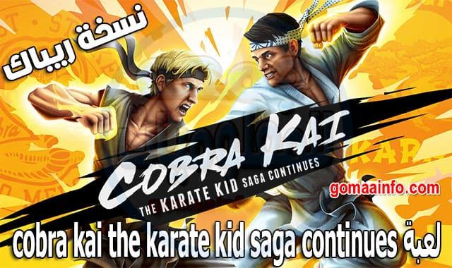 تحميل لعبة | Cobra Kai The Karate Kid Saga Continues