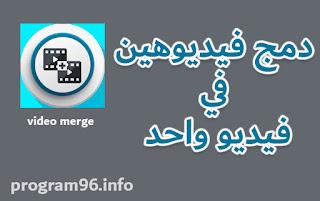 تطبيق video merge