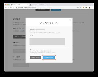 バックアップコード画面