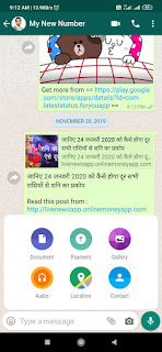 WhatsApp UPI Payment App