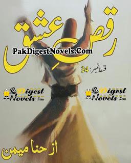 Raqs E Ishq Episode 34 By Hina Memon