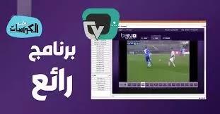 برنامج TV 3L PC  لمشاهدة قنوات BeIn Sports و OSN