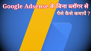 How To Earn Money from Blog Without Adsense In Hindi