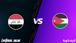 مشاهدة مباراة الأردن والعراق بث مباشر بتاريخ 12-11-2020 في مباراة ودية