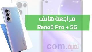 Oppo-Reno5-Pro+5G