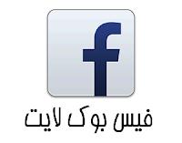 فيس بوك لايت للايفون
