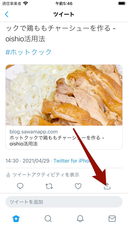 oishioの内蔵ブラウザでリロード