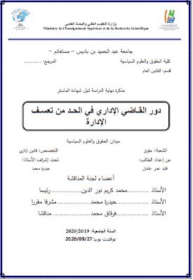 مذكرة ماستر: دور القاضي الإداري في الحد من تعسف الإدارة PDF