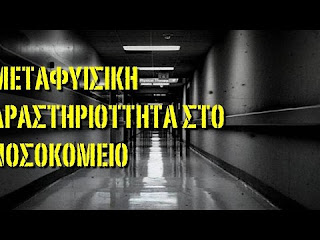 Tromero-emfanisthke-ontothta-pisw-giatroys