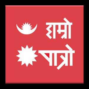 Hamro Patro Android App