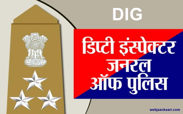 DIG- India State Police Baij Dekhkr Rank Ki Pahechan Kaise Kare