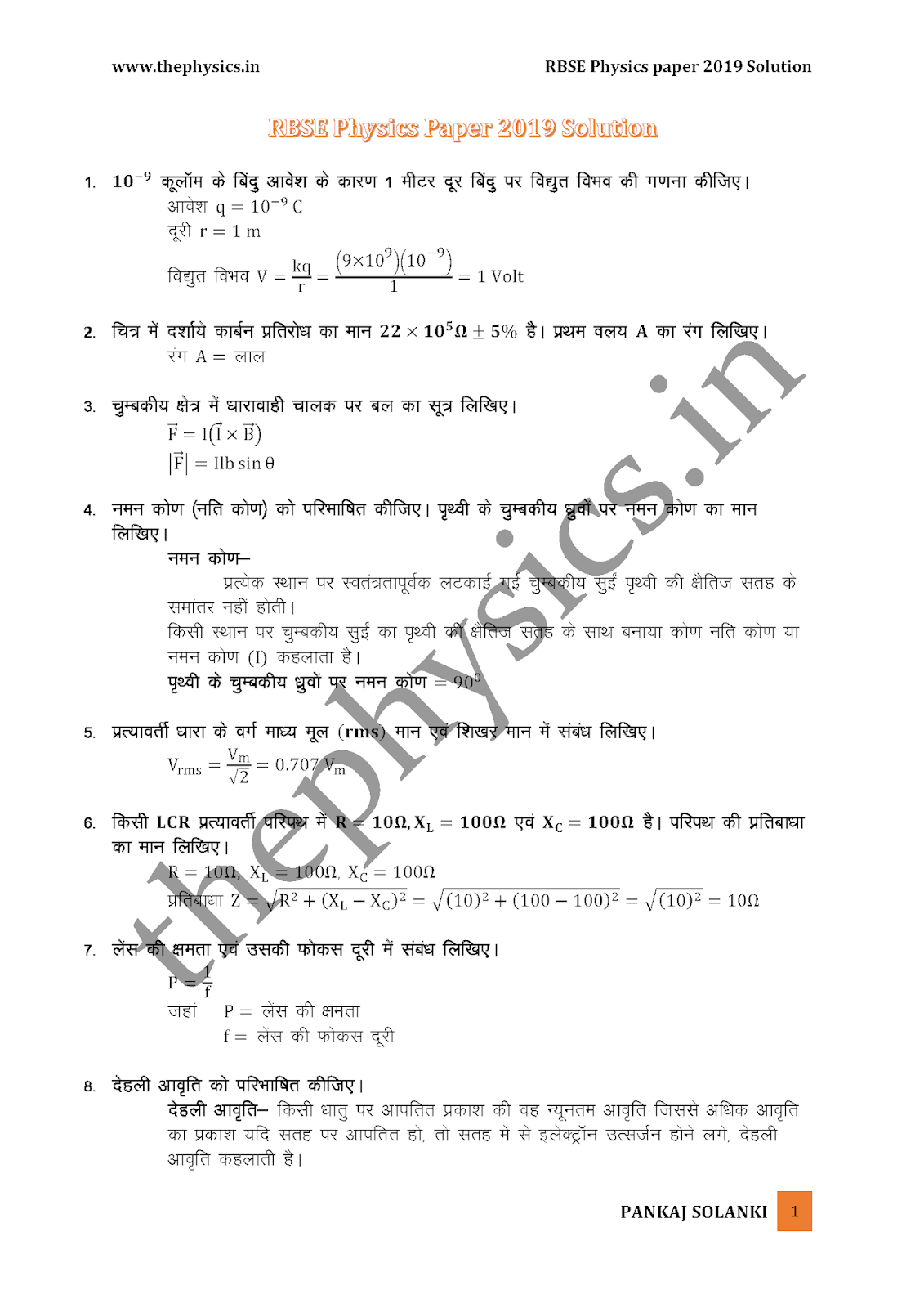 physics answer key solution download
