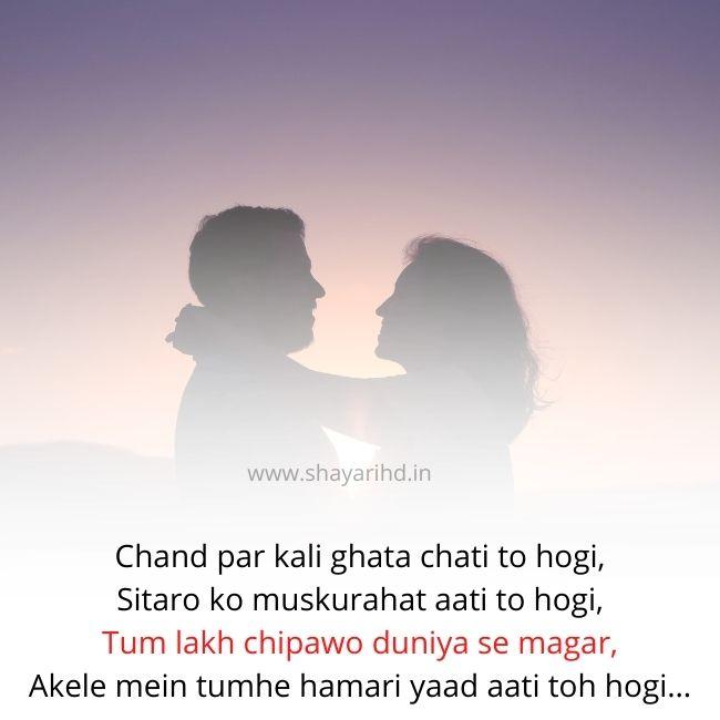 Romantic Shayari in English