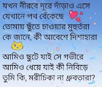 Jokhon Nirobe Dure Lyrics