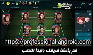 تحميل لعبة FIFA football Mobile مهكرة من ميديا فاير