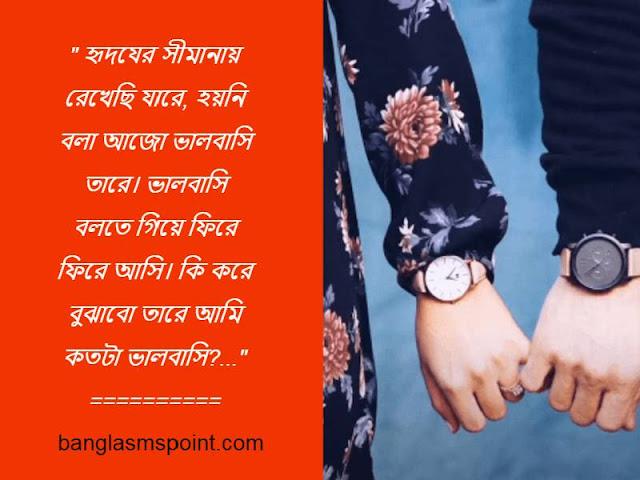 Bengali Love Quotes  Bengali Quotes on Love  বাংলা প্রেমের উক্তি
