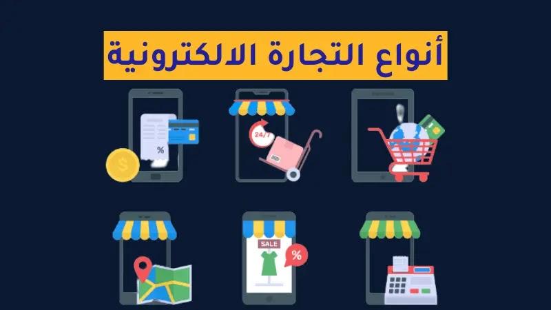 ماهي أنواع التجارة الالكترونية
