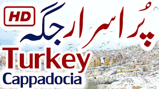 Cappadocia History Urdu Cappadocia Hindi Mysterious City In World Documentary
