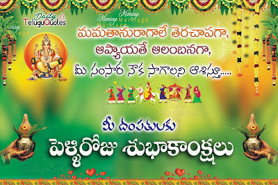 Telugu Nice and best Pelliroju Greetings and Marriage day Quotes online-dailyteluguquotes