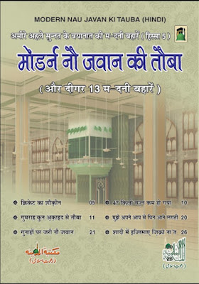 Download: Modern No-Jawan ki Toba pdf in Hindi