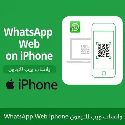 واتساب ويب للايفون WhatsApp Web For iPhone