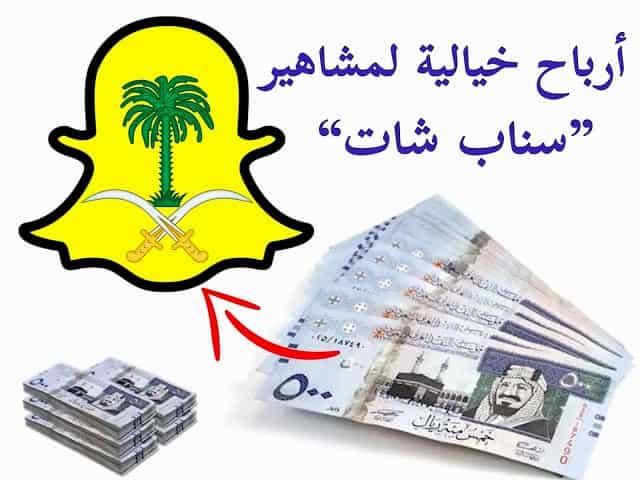 """كم هي أرباح مشاهير """"سناب شات"""" في السعودية ؟"""