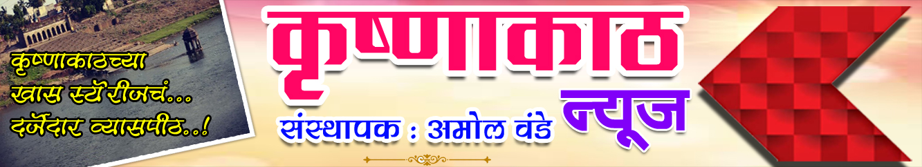 Krushnakath News