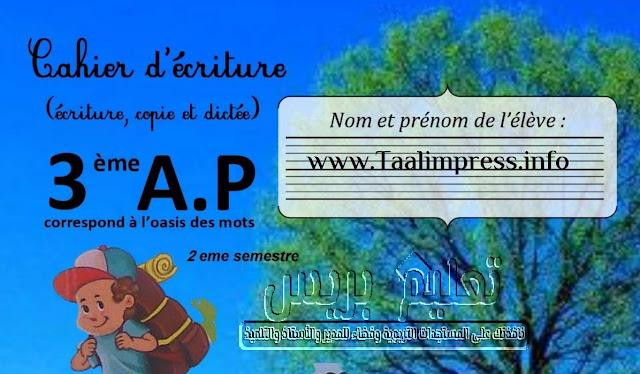 دفتر الكتابة لمادة اللغة الفرنسية للمستوى الثالث الخاص بالدورة الثانية Cahier d'écriture l'oasis des mots