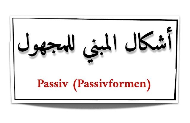 أشكال المبني للمجهول في اللغة الالمانية (Passiv (Passiv Formen im deutschen